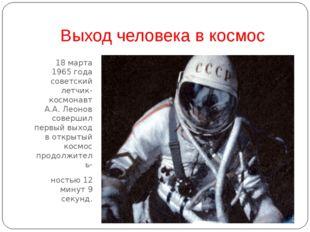 Выход человека в космос 18 марта 1965 года советский летчик-космонавт А.А. Ле
