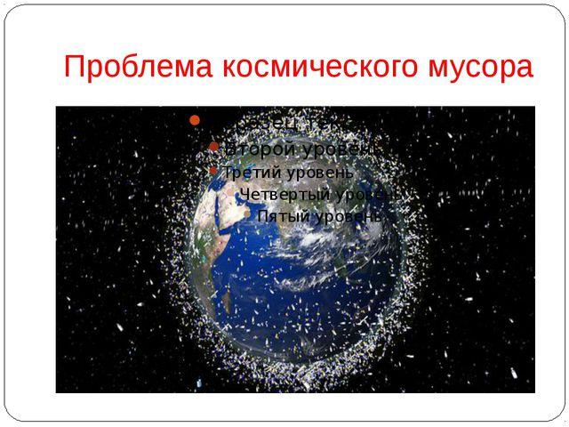 Проблема космического мусора