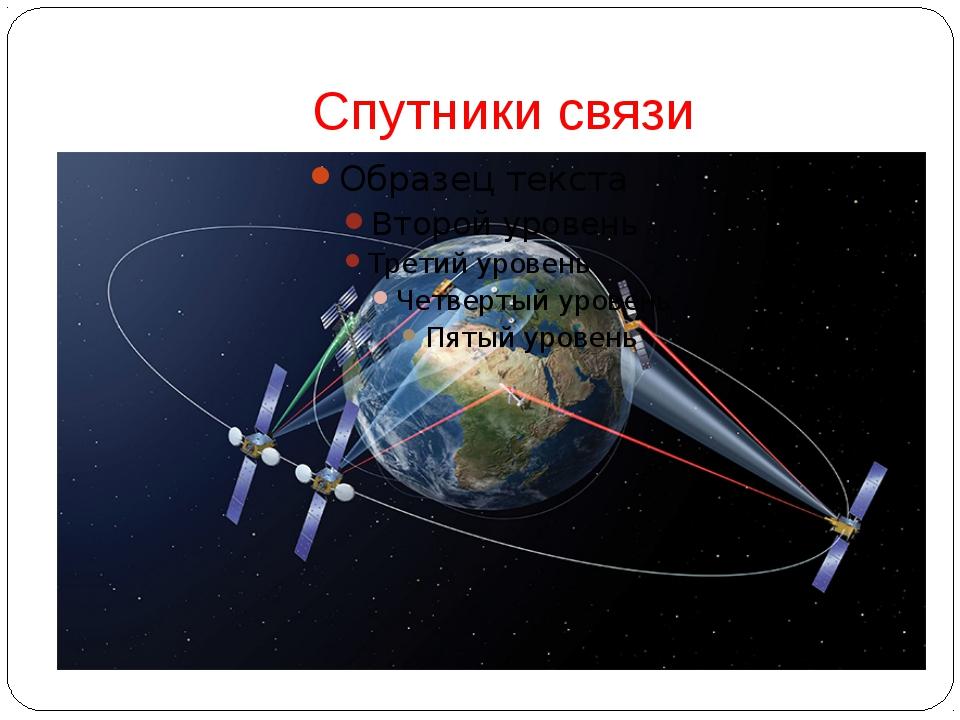 Спутники связи