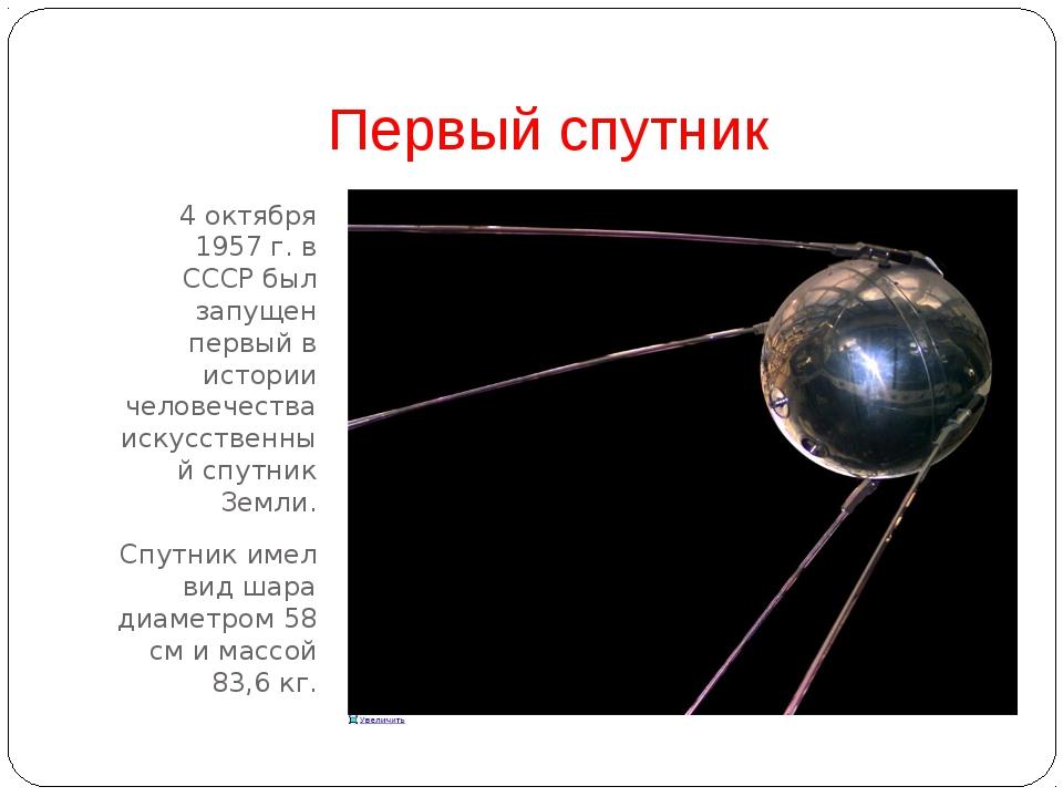 Первый спутник 4 октября 1957 г. в СССР был запущен первый в истории человече...