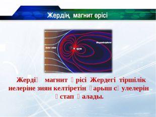 Жердің магнит өрісі Жердегі тіршілік иелеріне зиян келтіретін ғарыш сәулелер