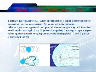 Жердің магнит өрісінің адамға әсері Табиғат факторларының адам организміне әс