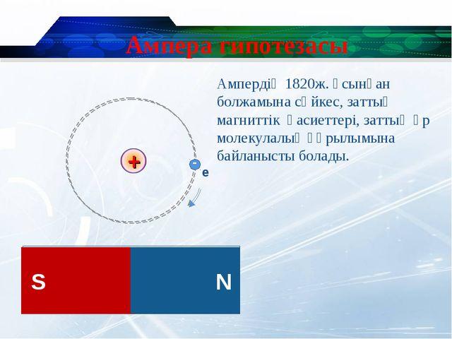 Ампера гипотезасы Ампердің 1820ж. ұсынған болжамына сәйкес, заттың магниттік...