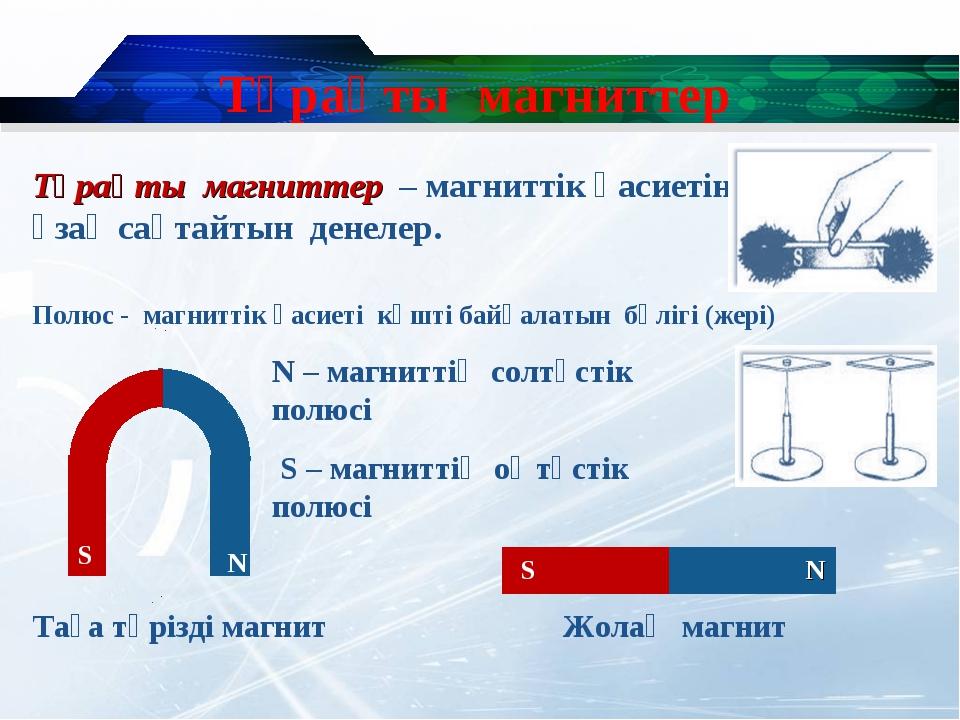 Тұрақты магниттер N – магниттің солтүстік полюсі S – магниттің оңтүстік полюс...