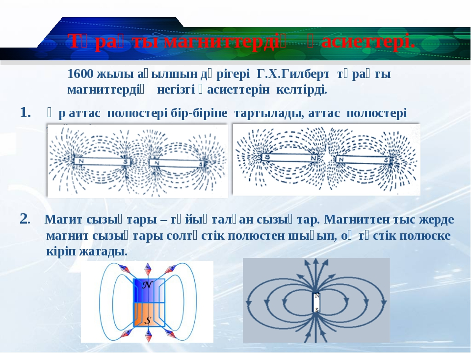 Тұрақты магниттердің қасиеттері. 1. Әр аттас полюстері бір-біріне тартылады,...