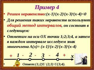 Пример 4 Решим неравенство:(х-1)3(х-2)2(х-3)4(х-4)
