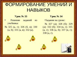 ФОРМИРОВАНИЕ УМЕНИЙ И НАВЫКОВ Урок № 33 Решение заданий из учебника: № 325 (а