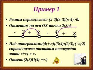 Пример 1 Решим неравенство: (х-2)(х-3)(х-4)>0. Отметим на оси ОХ точки 2;3;4