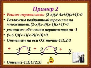 Пример 2 Решим неравенство: (2-х)(х2-4х+3)(х+1)>0 Разложим квадратный трехчле