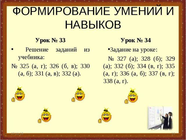 ФОРМИРОВАНИЕ УМЕНИЙ И НАВЫКОВ Урок № 33 Решение заданий из учебника: № 325 (а...