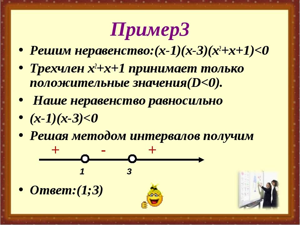 Пример3 Решим неравенство:(х-1)(х-3)(х2+х+1)