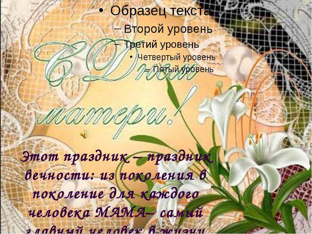 Этот праздник – праздник вечности: из поколения в поколение для каждого чело...