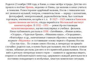 Родился 23 ноября 1908 года, в Киеве, в семье актёра эстрады. Детство его про