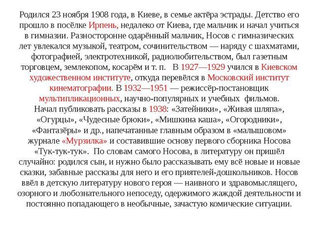 Родился 23 ноября 1908 года, в Киеве, в семье актёра эстрады. Детство его про...