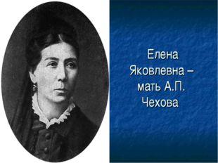 Елена Яковлевна – мать А.П. Чехова
