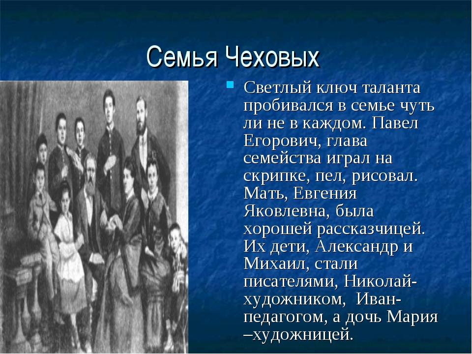 Семья Чеховых Светлый ключ таланта пробивался в семье чуть ли не в каждом. Па...
