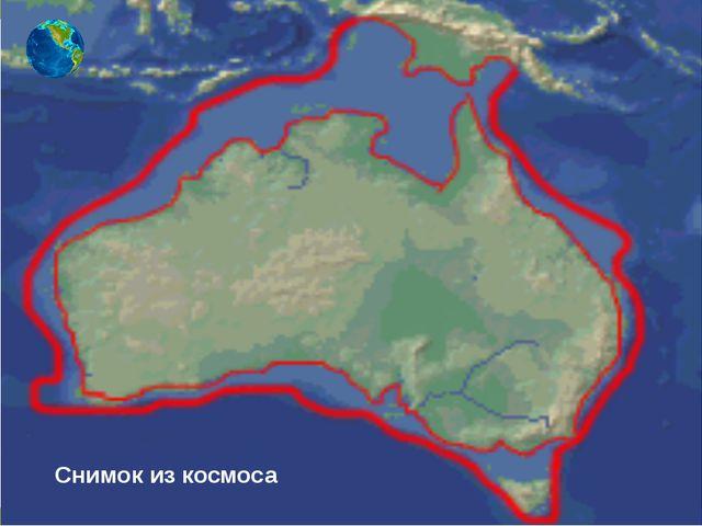 Снимок из космоса
