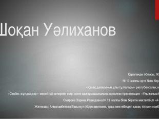 Шоқан Уәлиханов Қарағанды облысы, Жезқазған қаласы, № 13 жалпы орта білім бер