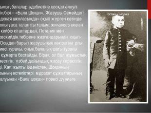 Жазушының балалар әдебиетіне қосқан елеулі еңбегінің бірі – «Бала Шоқан». Жаз