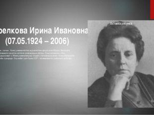 Стрелкова Ирина Ивановна (07.05.1924 – 2006) Жазушы , сыншы . Қазақ универси