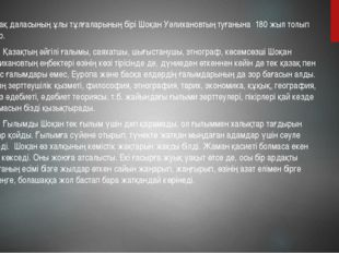 Қазақ даласының ұлы тұлғаларының бірі Шоқан Уәлихановтың туғанына 180 жыл тол