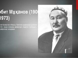 Сәбит Мұқанов (1900 – 1973) Солтүстік Қазақстан облысы, Преснов ауданында дүн