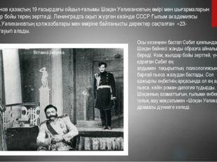 Сәбит Мұқанов қазақтың 19 ғасырдағы ойшыл-ғалымы Шоқан Уәлихановтың өмірі мен