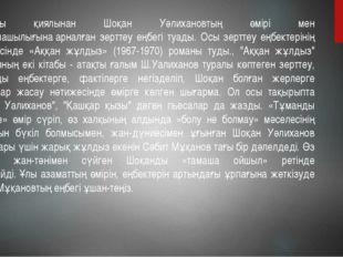 Жазушы қиялынан Шоқан Уәлихановтың өмірі мен шығармашылығынаарналған зерттеу