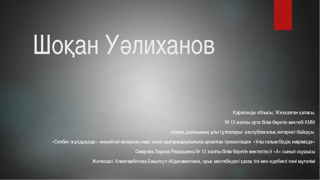 Шоқан Уәлиханов Қарағанды облысы, Жезқазған қаласы, № 13 жалпы орта білім бер...