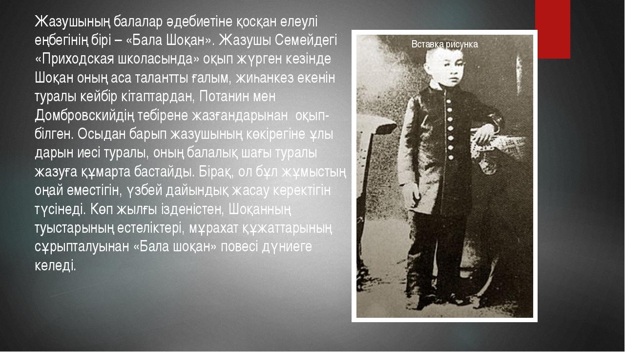 Жазушының балалар әдебиетіне қосқан елеулі еңбегінің бірі – «Бала Шоқан». Жаз...