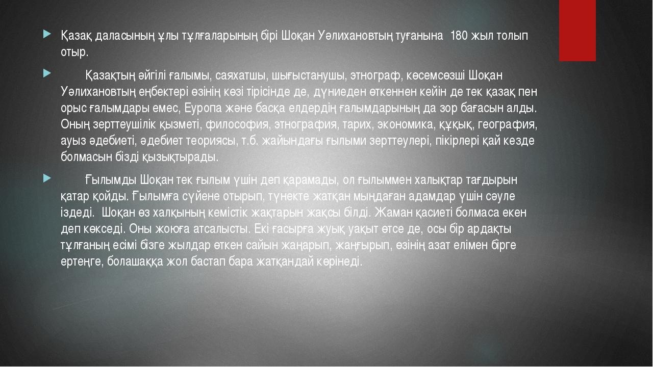 Қазақ даласының ұлы тұлғаларының бірі Шоқан Уәлихановтың туғанына 180 жыл тол...