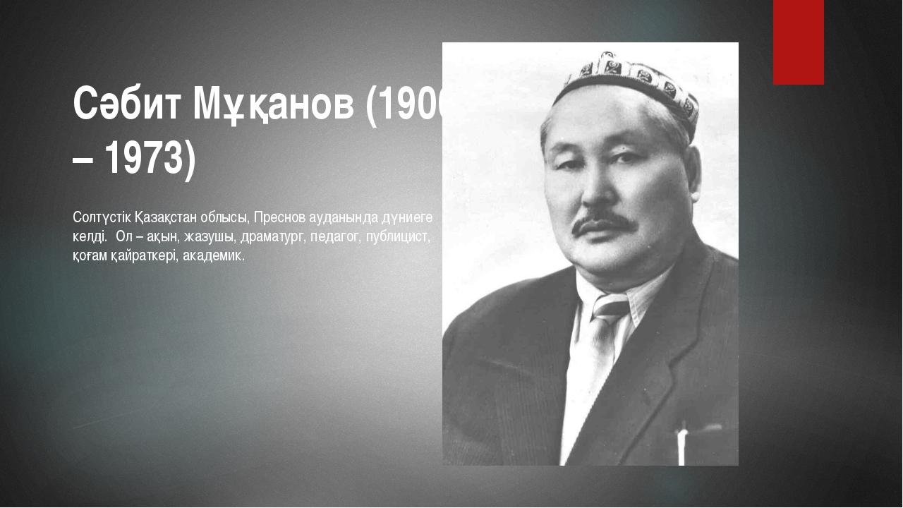 Сәбит Мұқанов (1900 – 1973) Солтүстік Қазақстан облысы, Преснов ауданында дүн...