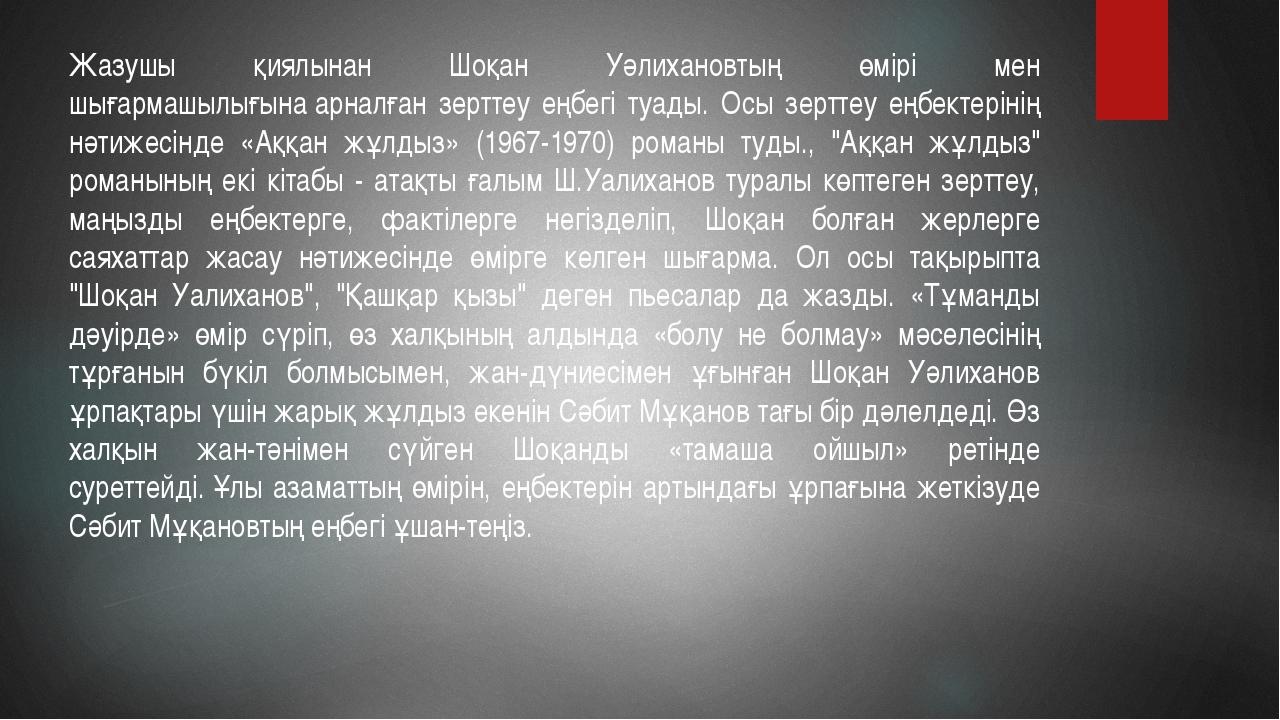 Жазушы қиялынан Шоқан Уәлихановтың өмірі мен шығармашылығынаарналған зерттеу...