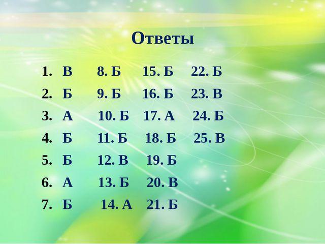 Ответы В 8. Б 15. Б 22. Б Б 9. Б 16. Б 23. В А 10. Б 17. А 24. Б Б 11. Б 18....