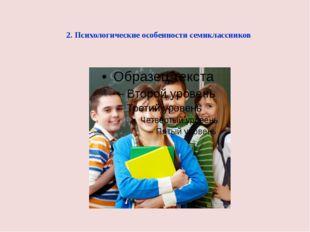 2. Психологические особенности семиклассников