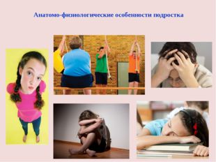 Анатомо-физиологические особенности подростка