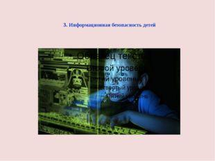 3. Информационная безопасность детей