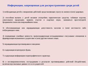 Информация, запрещенная для распространения среди детей 1) побуждающая детей