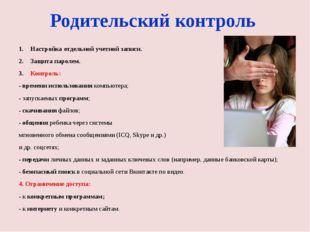 Родительский контроль Настройка отдельной учетной записи. Защита паролем. Кон