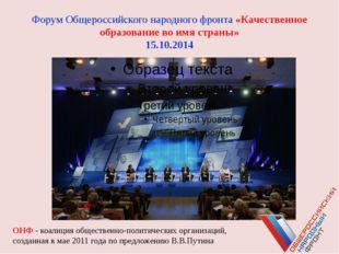 ФорумОбщероссийского народного фронта «Качественное образование во имя стран