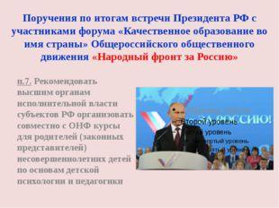 Поручения по итогам встречи Президента РФ с участниками форума «Качественное
