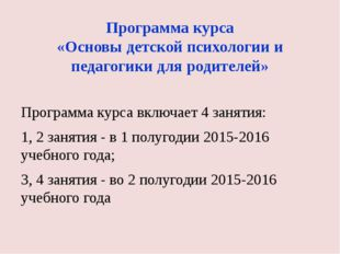 Программа курса «Основы детской психологии и педагогики для родителей» Програ