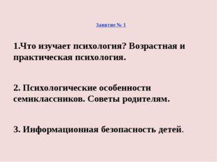 Занятие № 1 Что изучает психология? Возрастная и практическая психология. 2.