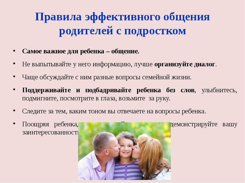 Правила эффективного общения родителей с подростком Самое важное для ребенка...