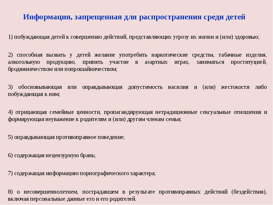 Информация, запрещенная для распространения среди детей 1) побуждающая детей...