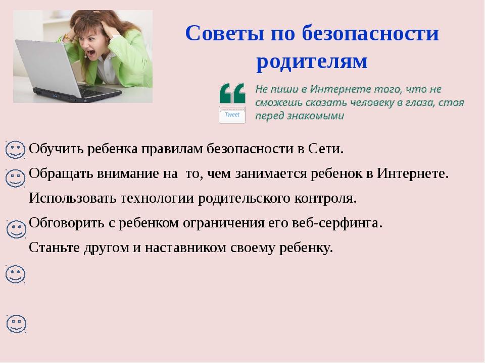 Советы по безопасности родителям Обучить ребенка правилам безопасности в Сети...