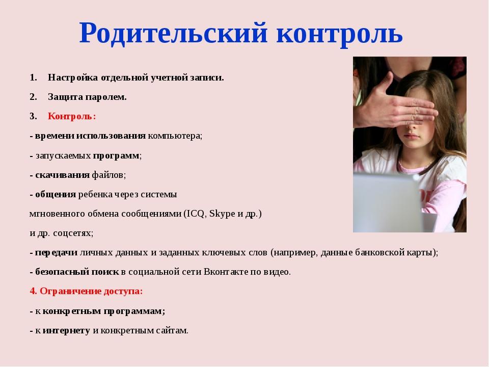 Родительский контроль Настройка отдельной учетной записи. Защита паролем. Кон...