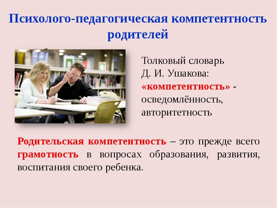 Психолого-педагогическая компетентность родителей Родительская компетентность...