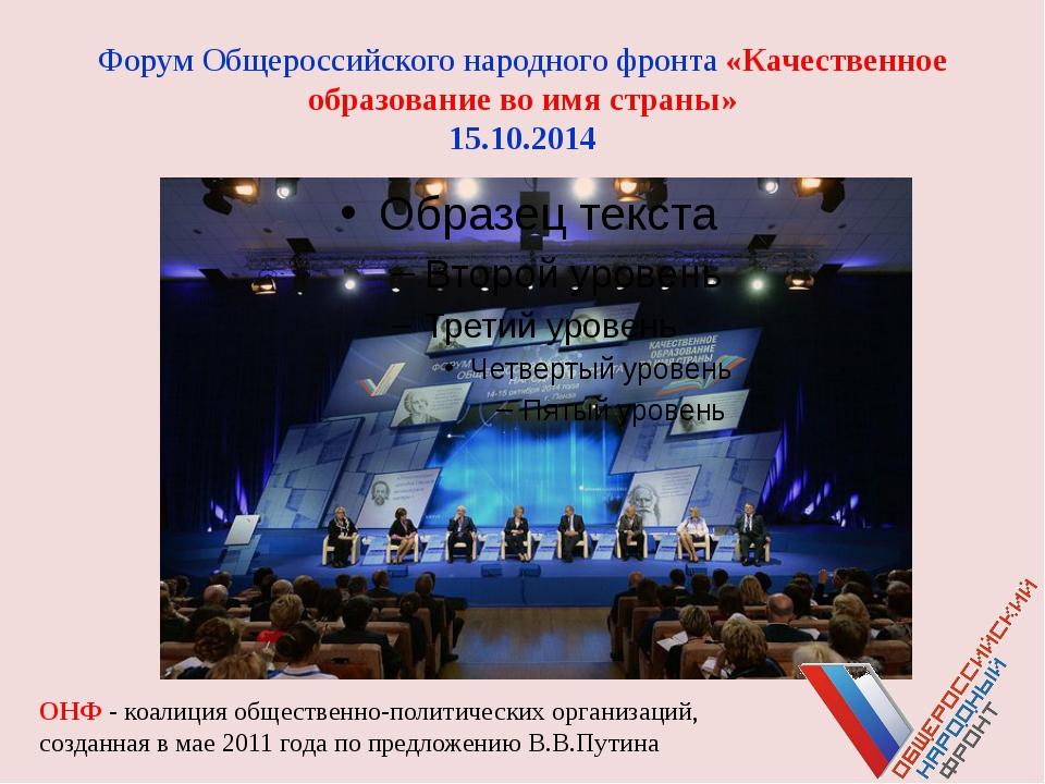 ФорумОбщероссийского народного фронта «Качественное образование во имя стран...