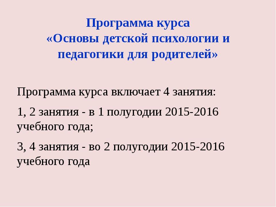 Программа курса «Основы детской психологии и педагогики для родителей» Програ...